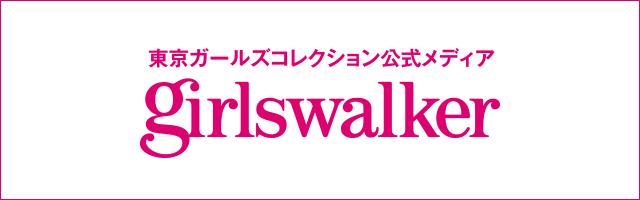 TGC公式メディア「girlswalker」