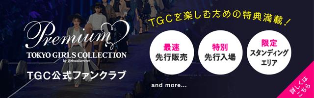 TGC公式ファンクラブ「TGC Premium」