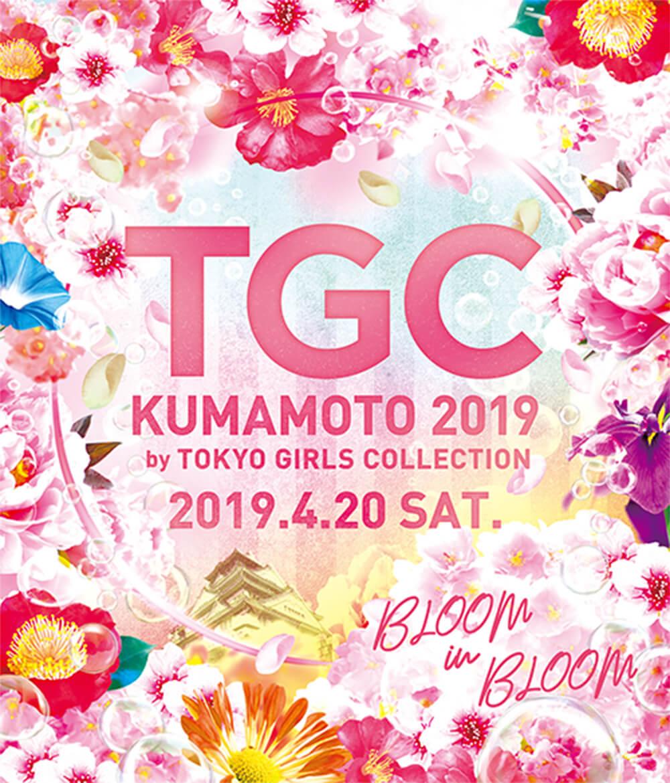 about_kumamoto2019