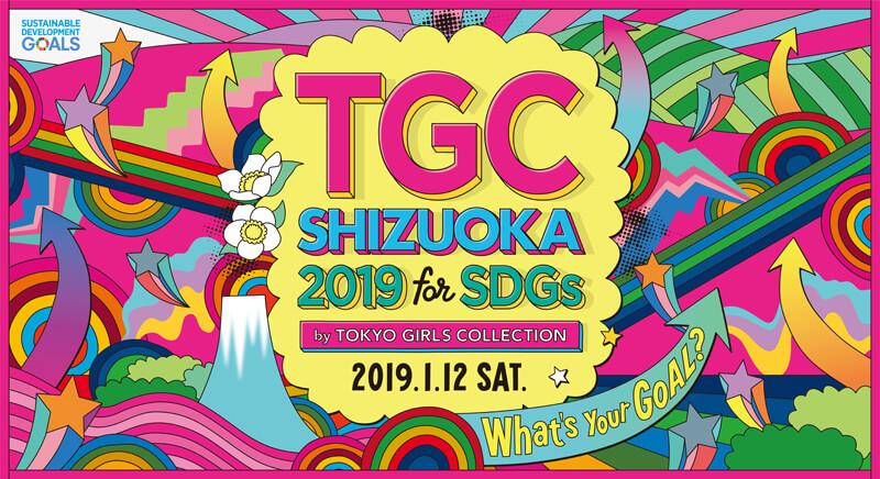 about_shizuoka2019