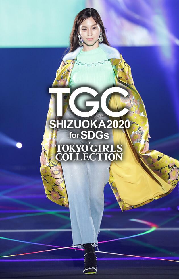 TGC SHIZUOKA SPECIAL COLLECTION