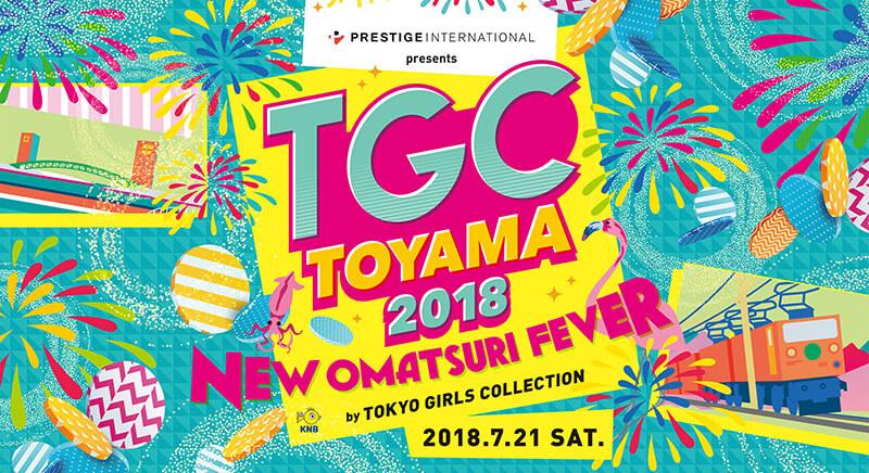 about_toyama2018
